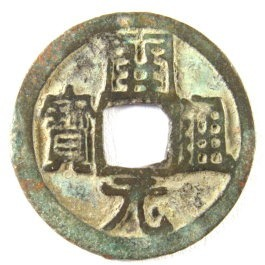 A Tang Dynasty coin